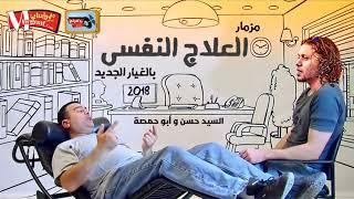 حصرياً || مزمار العلاج النفسى بالغيار الجديد 2018 || السيد حسن و ابوحمصة || و طلعات جديدة اووى
