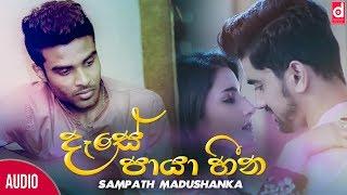 Daase Paya Heena - Sampath Madushanka Official Audio 2019 | Sinhala New Songs 2019 | Sinhala Songs
