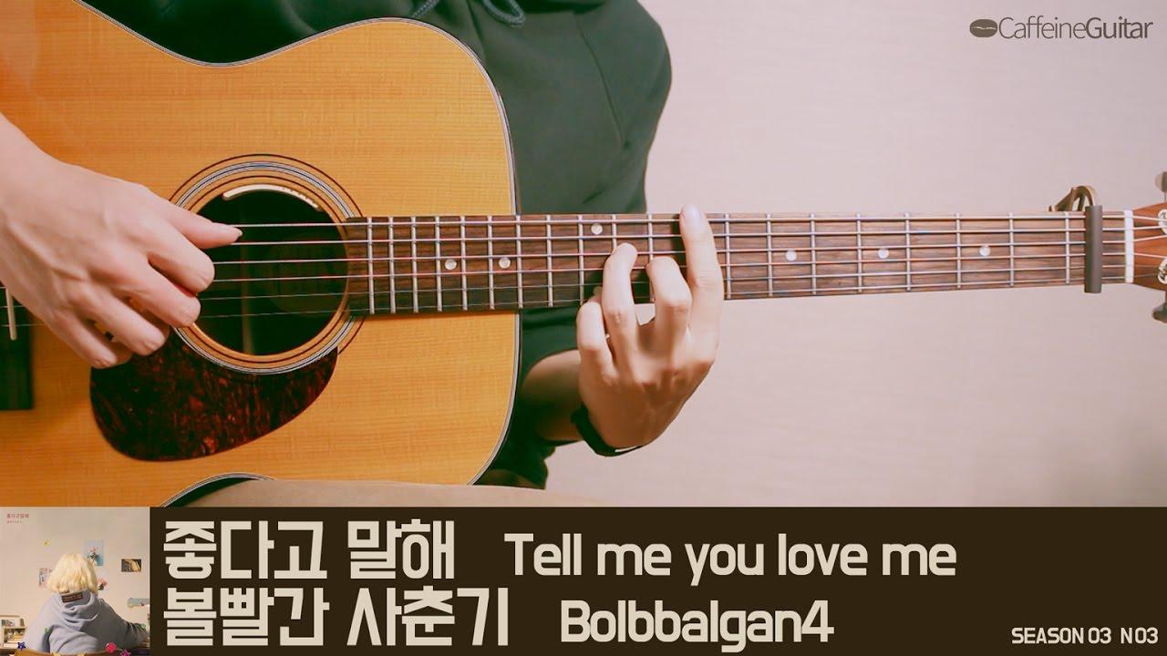 Tell Me You Love Me Bolbbalgan4 Guitar