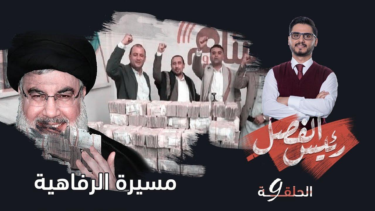 برنامج رئيس الفصل - مسيرة الرفاهية - تقديم : محمد الربع