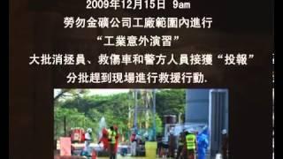馬來西亞政治犯罪名單 2