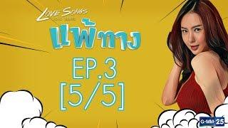 Love Songs Love Series ตอน แพ้ทาง EP.3 [5/5]