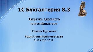 1С Бухгалтерия 8.3. Загрузка адресного классификатора