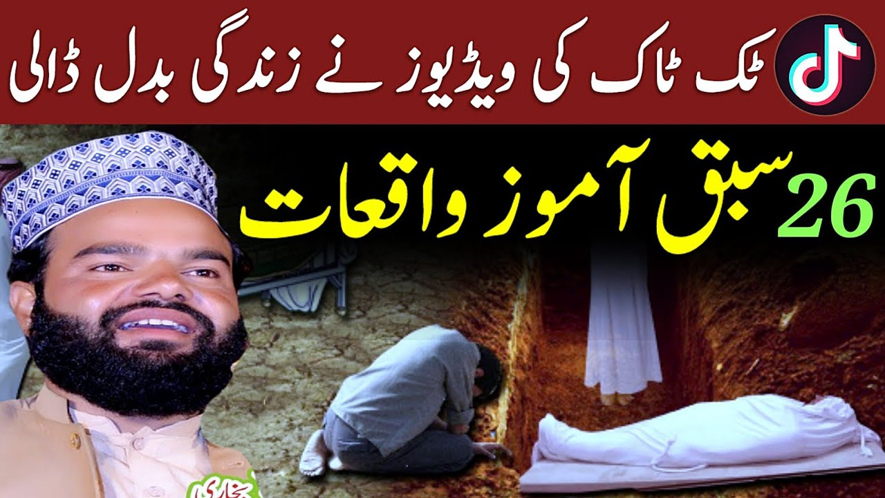 Download 26 TikTok Viral Videos    TikTok Islamic Stories    Life Changing Speechs By Shabbir Qamar Bukhari