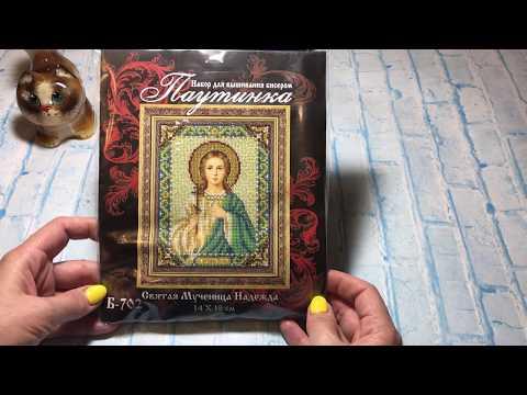 Вышивка бисером икона святая надежда
