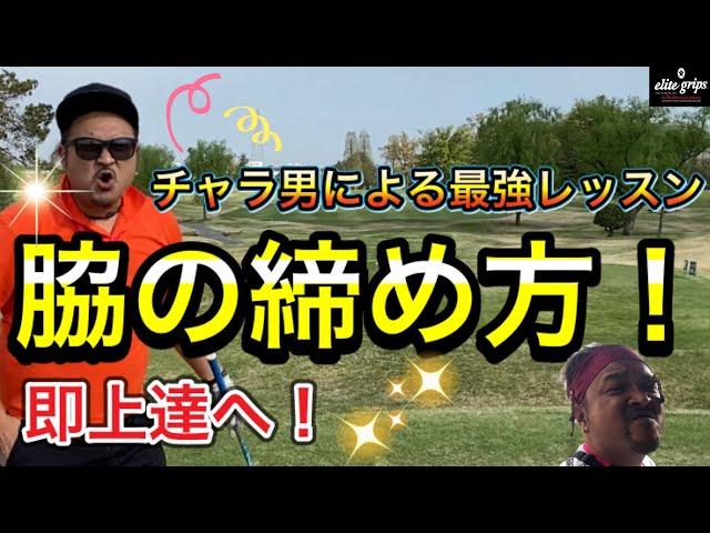 【炎上覚悟】【ゴルフGODレッスン】上級者は必ずできている!?スイングを変える脇の締め方を徹底解説!