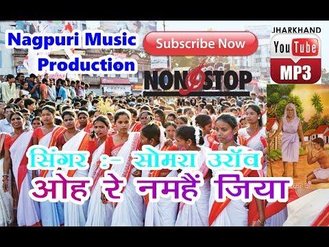 सिंगर - सोमरा उराँव !! ओह रे नमहैं जिया !! Superhit Kurukh Sarna Bhajan !! Audio Mp3 !!