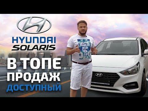 Hyundai Solaris   ОТЛИЧНАЯ цена на Солярис