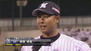 マリーンズ・高濱選手のヒーローインタビュー動画。 2019/05/09 埼玉西...