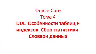Oracle Core, 4