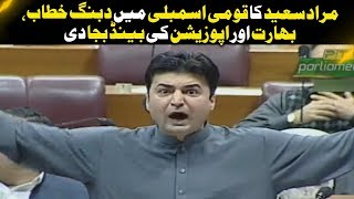 Murad Saeed Full Speech in National Assembly | 22 February 2019 | Neo News