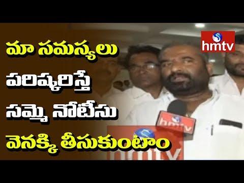 TSRTC Union Leader Ashwathama Reddy Face To Face Over Employees Salary Hike | Telugu News | hmtv