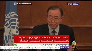 مؤتمر صحفي مشترك للأمين العام للأمم المتحدة ووزير الخارجية الأردني