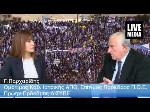 Εκπομπή Livemedia για το Συλλαλητήριο της Αθήνας για τη Μακεδονία