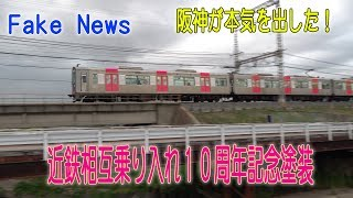 阪神&近鉄相互乗り入れ10周年塗装車?もうすぐネタが切れます(笑)