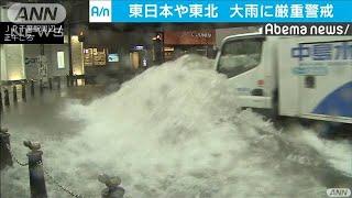 「車が流された」と通報も 千葉県で氾濫危険情報(19/10/25)