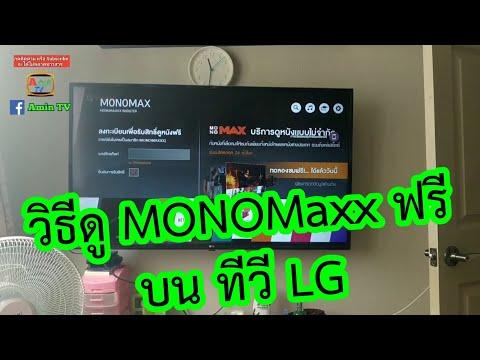 วิธีดูหนัง ผ่าน Mono Max ฟรี1วัน บนทีวี LG VLOG32 [Amin TV]