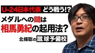 メンバー決定!『U24日本代表はどう戦う!?』<蹴球予備校 SP>