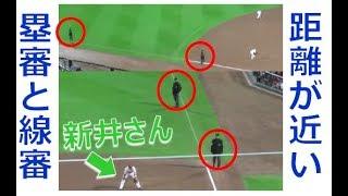 【プロ野球】塁審と線審の距離が意外と近い