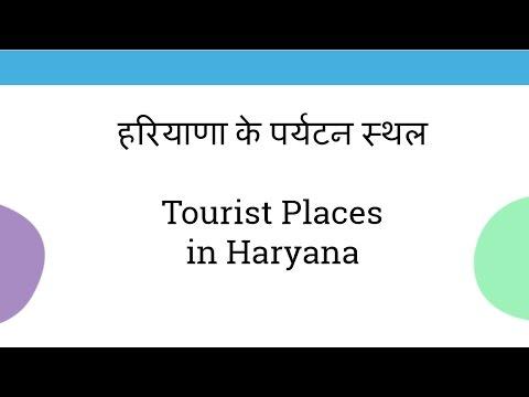 हरियाणा के पर्यटन स्थल  Tourist Places in Haryana