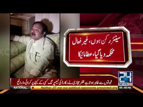 PML N Atta Maneka provincial finance minister resigned from his post