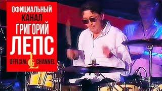 Григорий Лепс - Самый лучший день (Live)