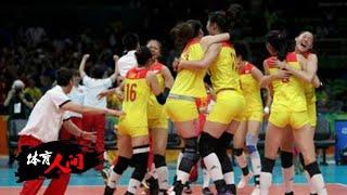 《体育人间》星耀征途——逆战:杀出重围挺进决赛 中国女排又一次站上了世界之巅 |CCTV 体育