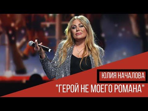 Герой не моего романа | Юлия Началова