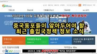 [9.30 하이코리아 종합]중국동포가 알아두어야 할 출…