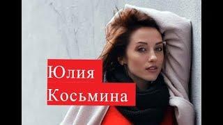 Косьмина Юлия ЛИЧНАЯ ЖИЗНЬ Танцы на тнт 4 сезон