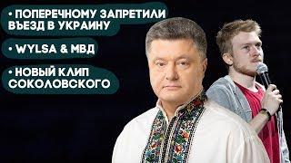 Блогеры vs Государство: Поперечный под запретом, Wylsa и МВД, Соколовский записал клип
