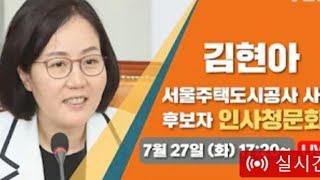 오세훈 임명,  서울주택도시공사 사장 후보자 김현아 인…