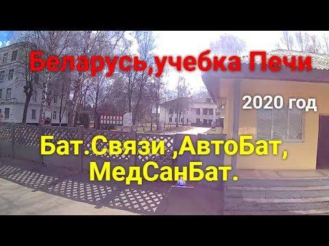 Беларусь,учебка Печи, автобат,связь,медсанбат!