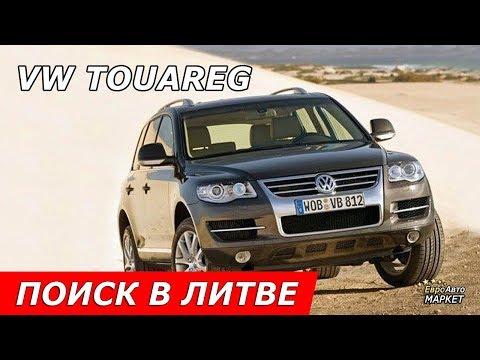 Автоподбор. VOLKSWAGEN TOUAREG (Фольксваген Туарег) / EvroAvtoMarket - Продолжительность: 52:44