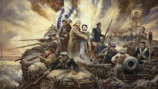 Крымская война. Часть пятая