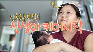 [육아Vlog-생후3주]산후도우미없이 신생아 케어하기/…