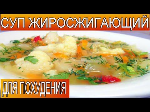Жиросжигающий суп способ быстро похудеть
