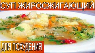Жиросжигающий суп для похудения 😍 суп диета - ешь и худей
