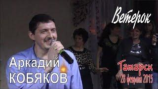 Аркадий КОБЯКОВ - Ветерок (Татарск, 28.02.2015)