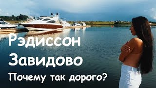 Рэдиссон Завидово - отдых в Подмосковье по цене Мальдив