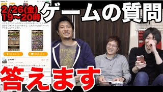 【UPGames】TGSがゲームの質問に答えるよ!2月26日(金)19時〜