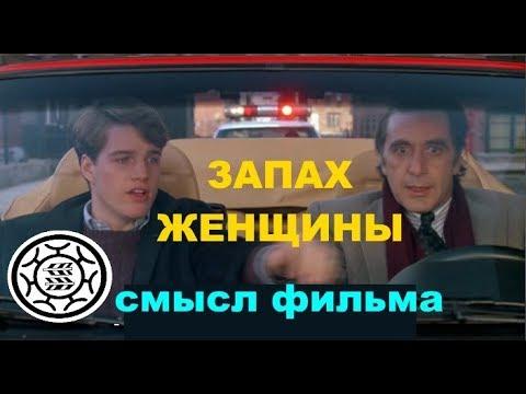 Фильм Запах женщины или 10 уроков Мужества от Френка СМЫСЛ ФИЛЬМА