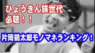 伝説の番組「オレたちひょうきん族」その中でやっていた片岡鶴太郎のネ...