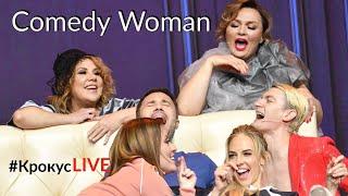 #КрокусLIVE | Гудков, Варнава, Скулкина и ВСЕ о Comedy Woman (01.12.2019)