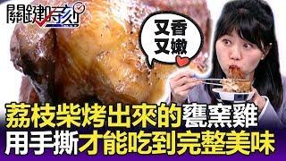 「荔枝柴」烤出來的甕窯雞 要用手撕才能吃到完整美味!!-關鍵精華 thumbnail