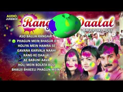 RANG KE DALAL [ Bhojpuri Holi Audio Songs Jukebox ] GOPAL RAI, TRIPTI SHAQYA, SANGITA PANT