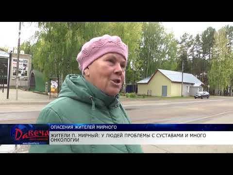 Почему в Мирном боятся нового завода в Марадыковском