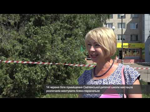Телеканал АНТЕНА: Алея парасольок