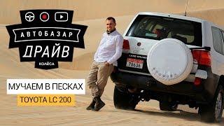 Land Cruiser 200 V6 4.0 в песках ОАЭ. Тест-драйв Kolesa.kz