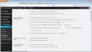 видео Базовые настройки WordPress
